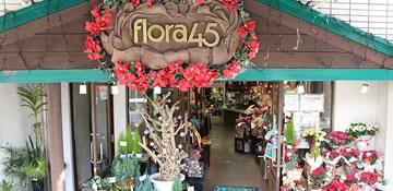 小林岩夫生花店 -静岡市の花屋- フローラ45店舗イメージ写真