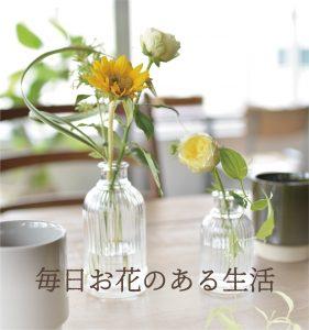魔法の花瓶はじめました